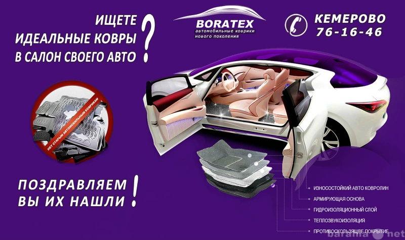 Продам Автомобильные салонные ковры 3D