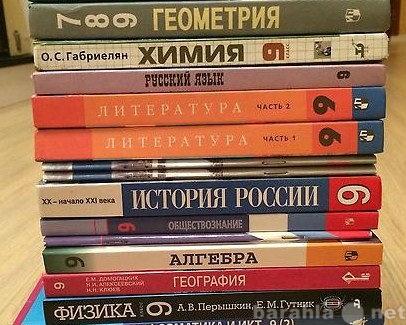 Продам Учебники 9класс