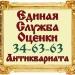 Куплю АНТИКВАРИАТ ДОРОГО тел: 34-63-63 только