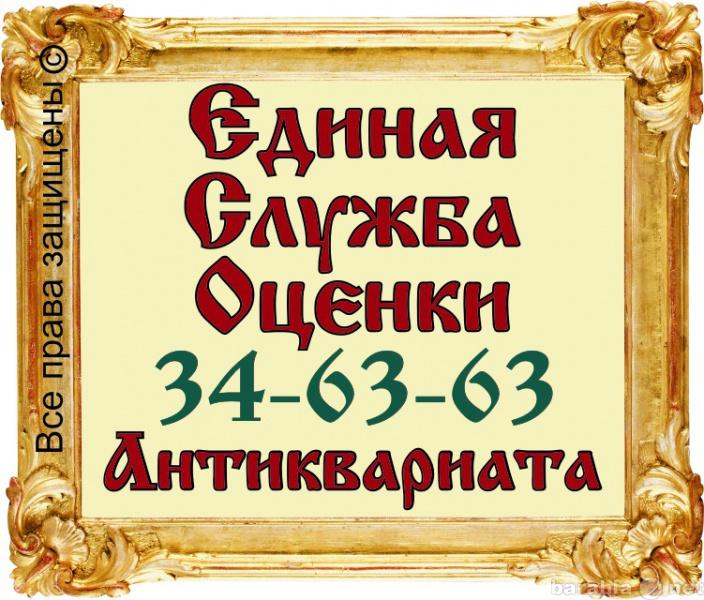 Куплю АНТИКВАРИАТ ДОРОГО тел 34-63-63