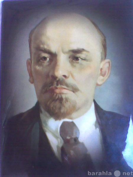 Продам Портрет В.И. Ленина на пленке