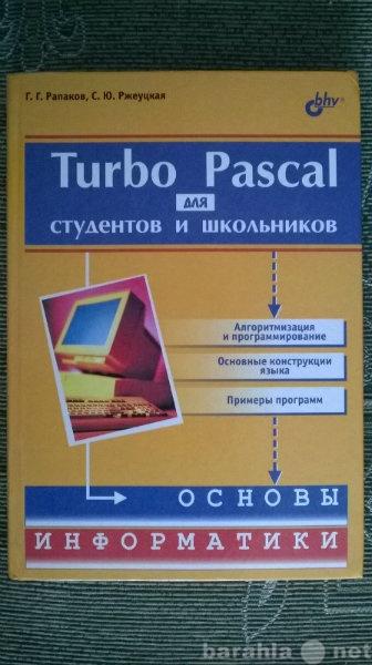 "Продам: ""Turbo Pascal"" Г. Г. Рапаков,"