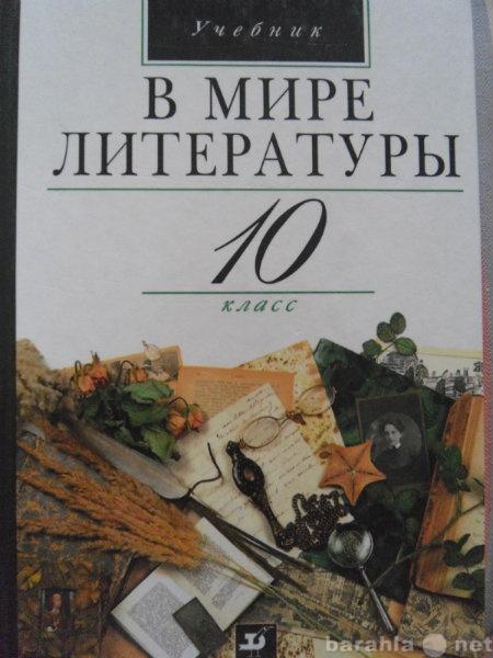 Продам: учебник  В мире литературы 10 класс