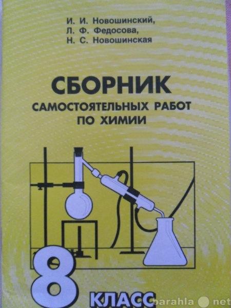 Продам пособие по химии