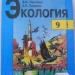 Продам школьный учебник Экология