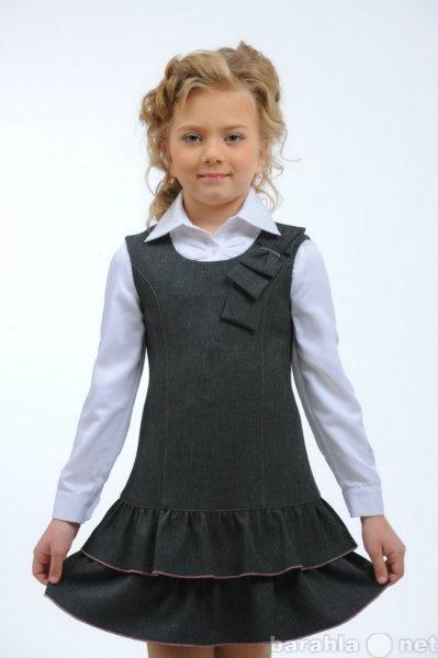 0fd6562ac1c Купить школьная форма Гермиона-модница сарафаны в Ангарске — объявление №  Т-6777853 (4227485) на Барахла.НЕТ