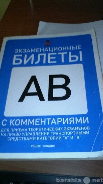 Продам: экзаменационные билеты для сдачи на прав