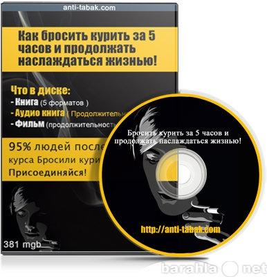 Продам: Бросить курить без вреда для здоровья!