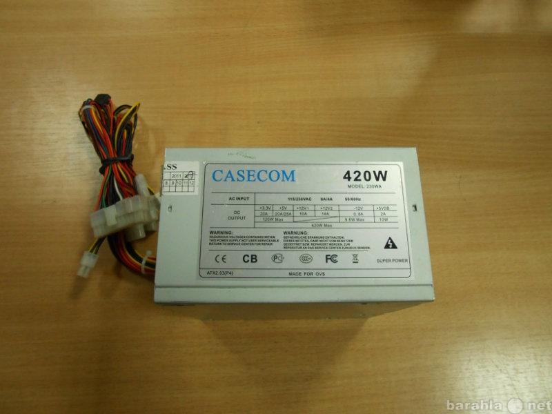 Продам CaseCom ATX 420W