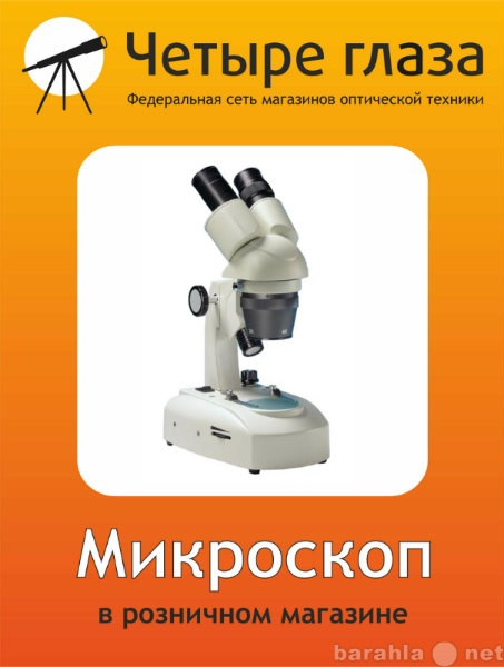 Продам микроскопы и лупы
