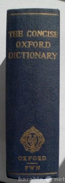 Продам Cловарь Concise Oxford dictionary of ...