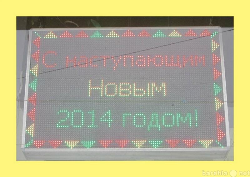 Продам Табло Трёхцветные Светодиодные  - ХИТ
