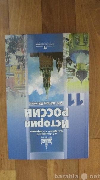 Продам: История России 11
