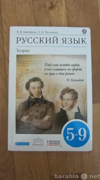 Продам: Русский язык, теория 5-9