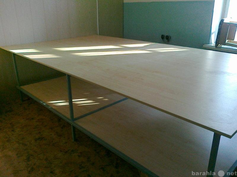 Продам Раскроечные столы,полки под изделия
