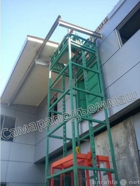 Продам Грузовой лифт (подъемник)