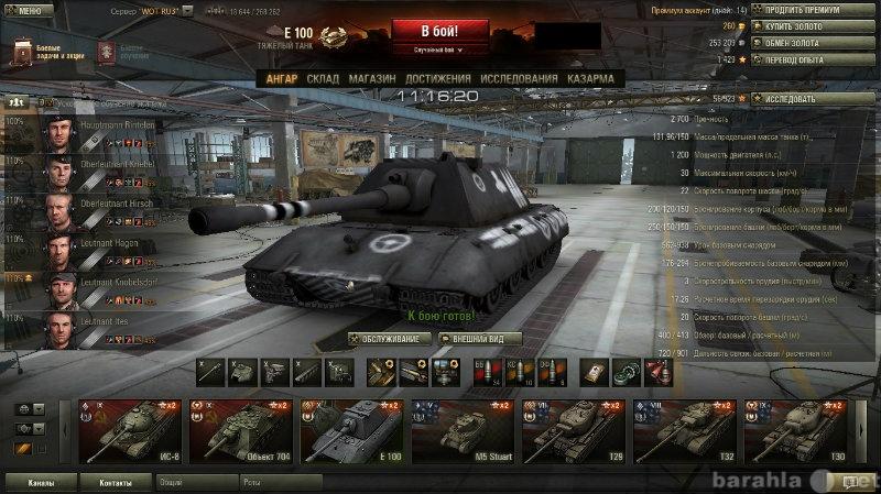 Продам Аккаут к игре World of Tanks