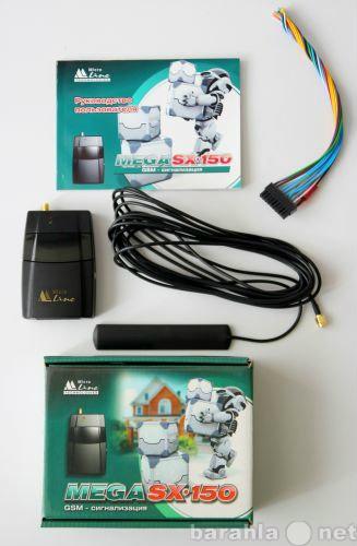 Продам GSM сигнализация Mega SX-150 (ЛУЧШАЯ СРЕ