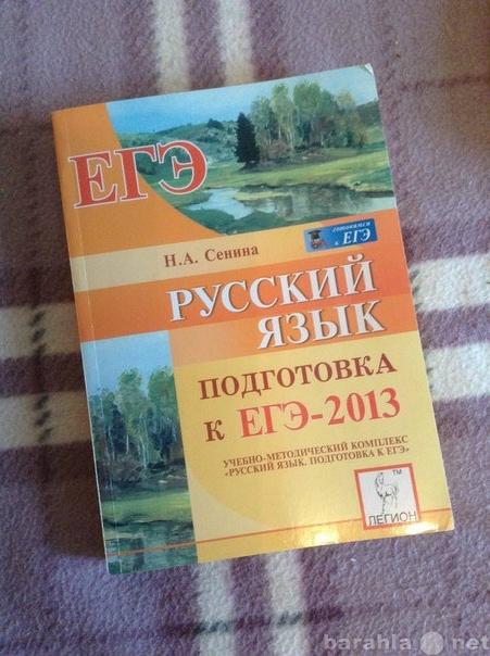 Продам книга для подготовки к ЕГЭ по русскому