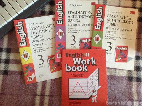 Продам Рабочие тетради по англ. языку