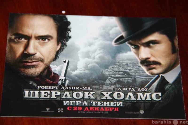 Продам: Шерлок Холмс (открытка)