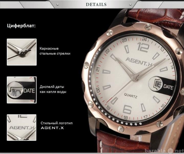 Продам Стильные кварцевые часы Агент Х