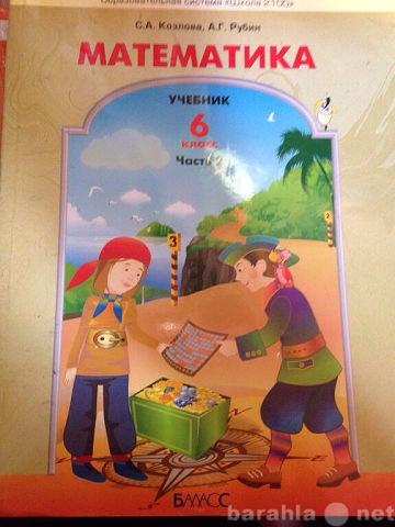 Продам учебники 5-6 класс