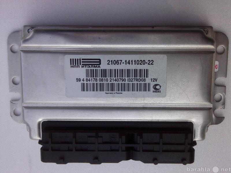 Продам: Мозги Эбу контроллер 21067-1411020-22