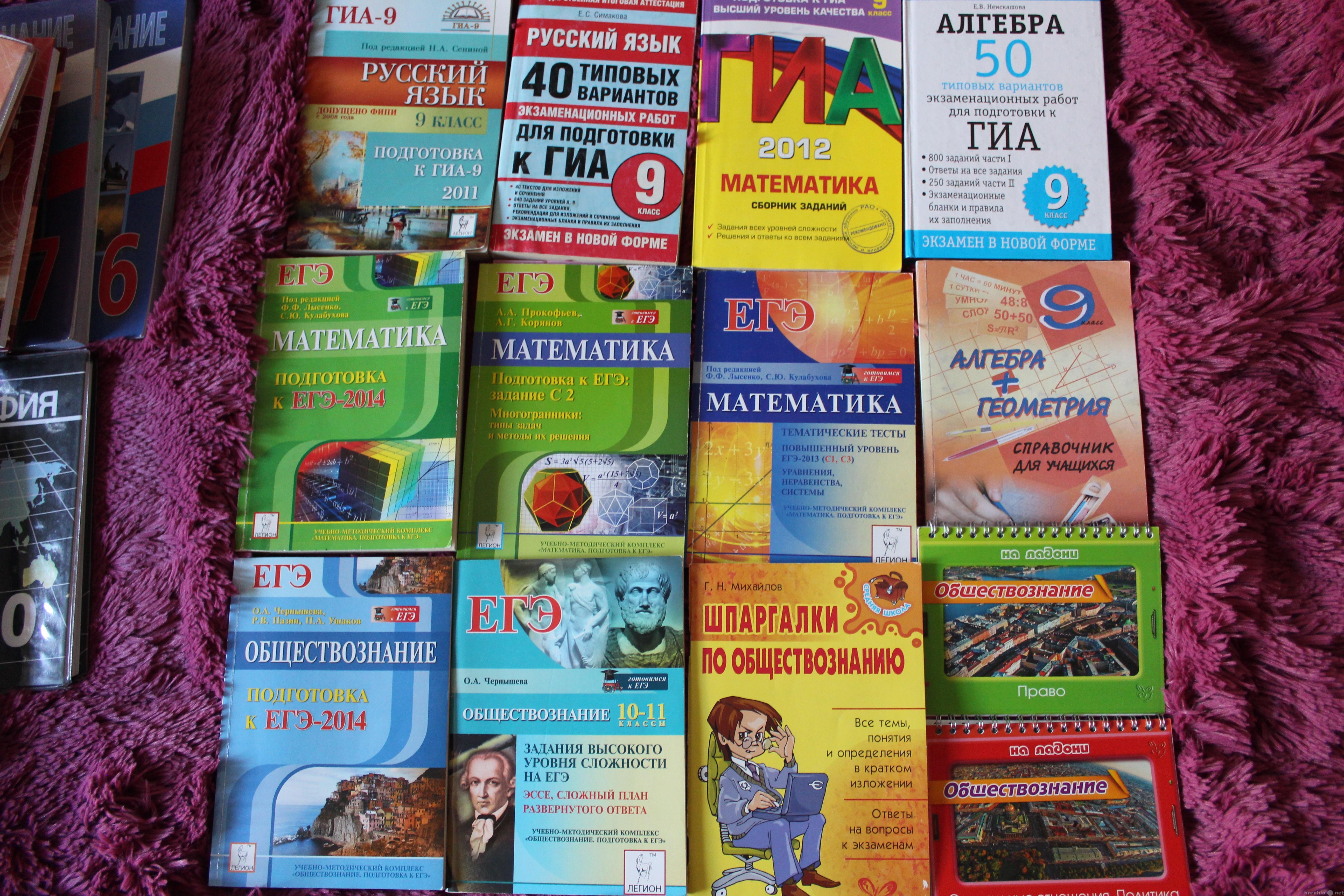 Продам Школьные учебники, ГИА, ЕГЭ - материалы