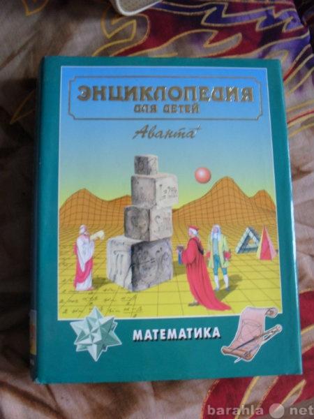 Продам: Энциклопедия по математике для детей