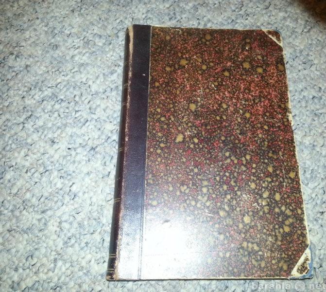 Продам Книга по медицине за 1893