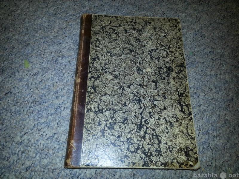 Продам Книга по медицине за 1909г