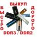 Куплю Выкуп по максимальной цене DDR3 / DDR2