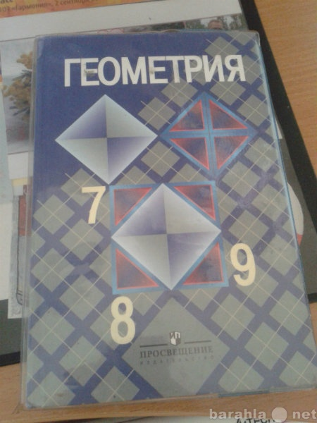 Продам учебник геометрии, атласы по географии