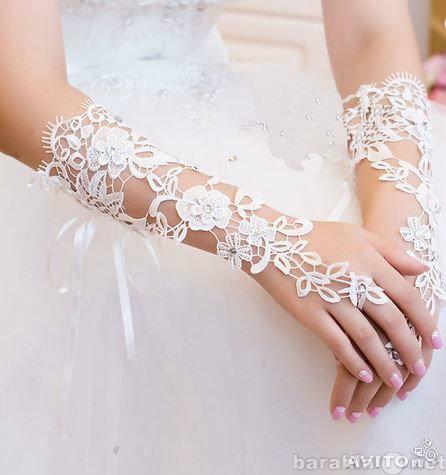 Продам: Свадебные перчатки