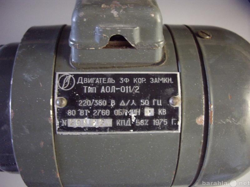 Продам Электродвигатель - АОЛ 011/2 0,08кВт
