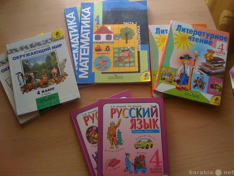 Продам: Учебники для 4 класса