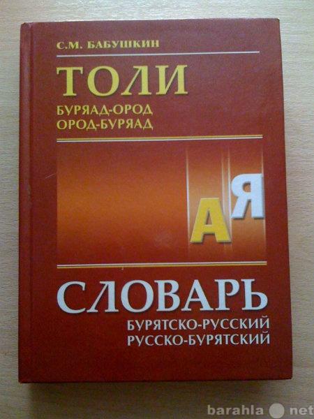 Продам: Словарь бурятско-русский Толи