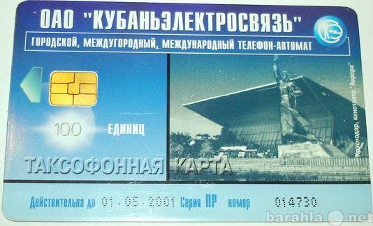 Продам Таксофонная карточка Кубаньэлектросвязь.