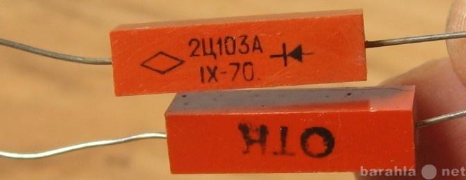 Продам: Диодные столбы 2Ц103А Новые 24