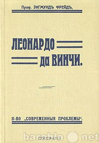 Продам книгу: З. Фрейд. Леонардо да Винчи