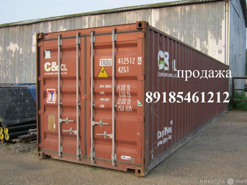 Продам контейнер бытовой сорок тонн