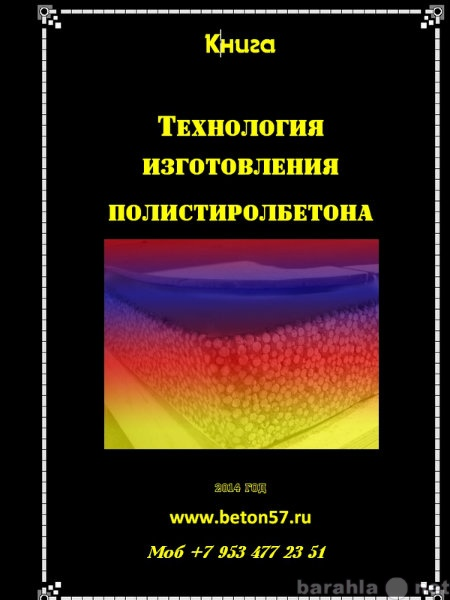 Продам Технология полистиролбетона. Книга