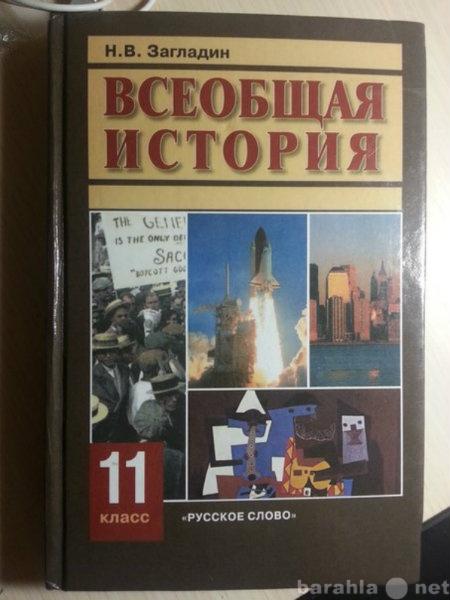 Продам Учебник по всеобщей истории