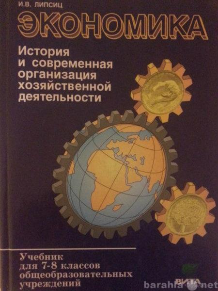 Продам Учебник по экономике