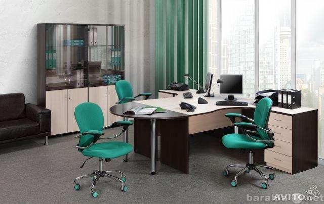 Продам Офисная мебель. Комплекты рабочих мест