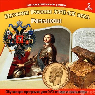Продам История России XVII-XX века. Романовы