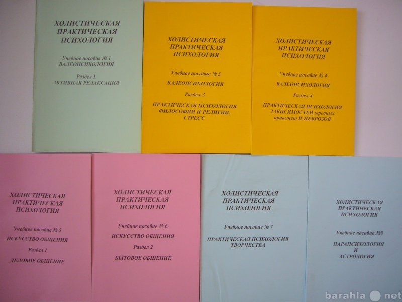 Продам Учебники по психологии