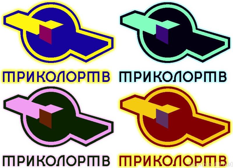 """Продам """"Триколор ТВ""""для 2-х ТВ"""