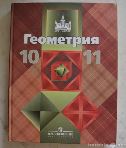 Продам Учебники 10-11